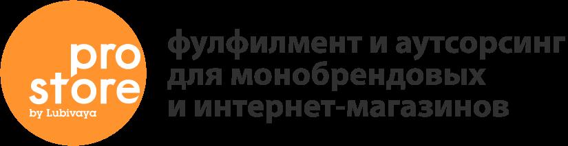 c835959784f Prostore.pro - фулфилмент и аутсорсинг для монобрендовых и интернет- магазинов